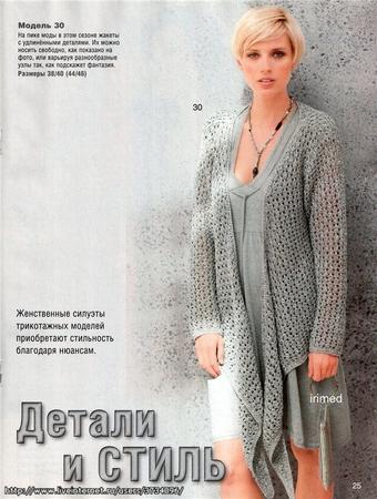 Жакеты Кардиганы Юбки Из Журналов По Вязанию