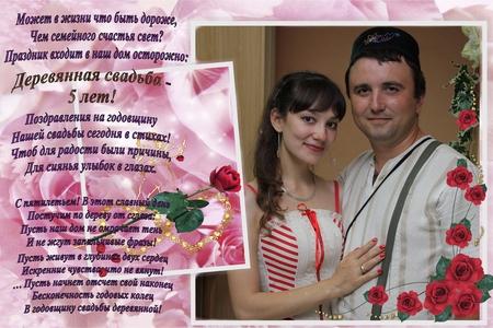 Поздравление с пятилетним юбилеем свадьбы
